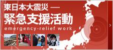 20110411tohoku_top_banner.jpg